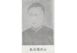 【信仰的味道】义乌第一任县委书记——朱鸿儒烈士传略