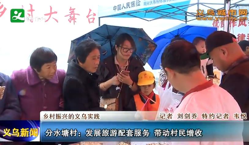 义乌分水塘村:发展旅游配套服务 带动村民增收