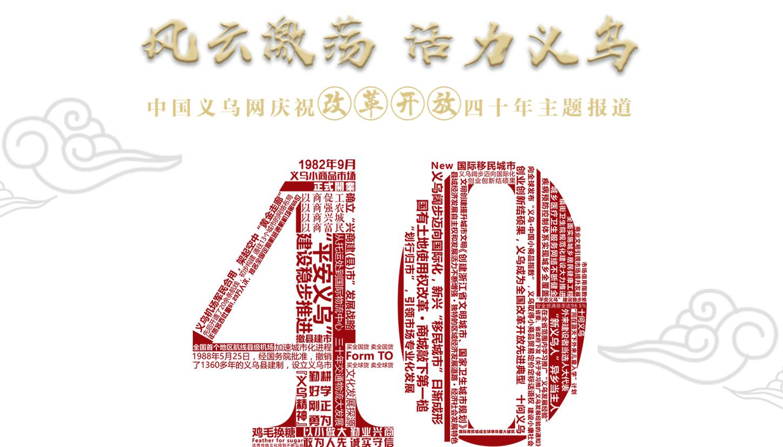 【专题】风云激荡 活力义乌——中国义乌网庆祝改革开放40周年专题报道