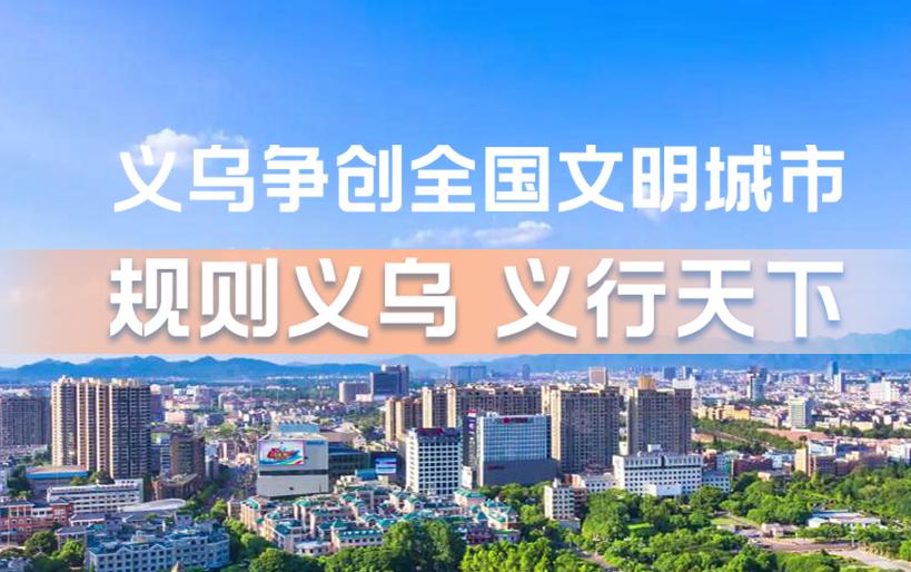 【专题】规则义乌 义行天下 义乌争创全国文明城市