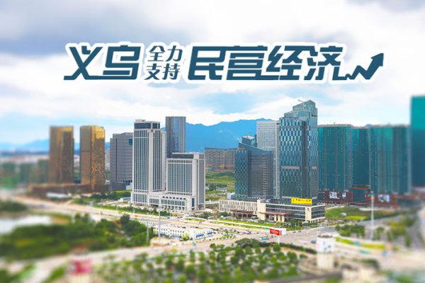 义乌全力支持民营经济发展