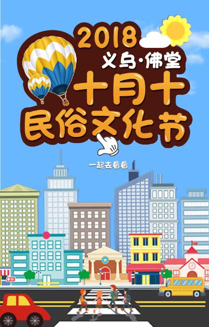 2018义乌佛堂十月十民俗文化节