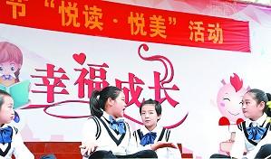 """稠江一小""""悦纳文化节""""彰显校园文化特色"""