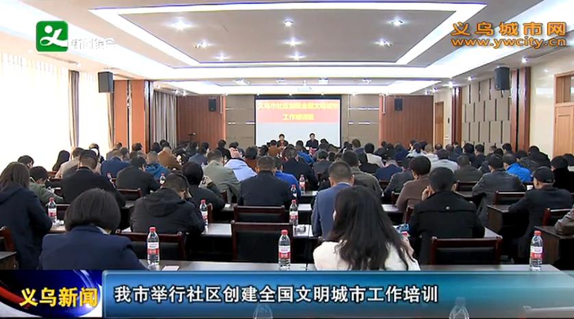 义乌举行社区创建全国文明城市工作培训