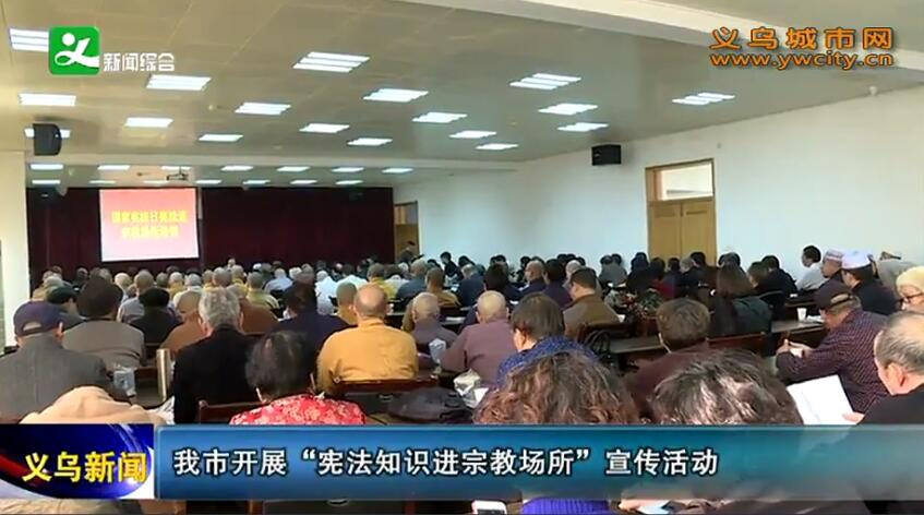 """义乌市开展""""宪法知识进宗教场所""""宣传活动"""
