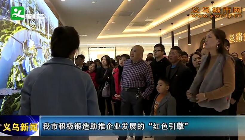 """义乌市积极锻造助推企业发展的""""红色引擎"""""""