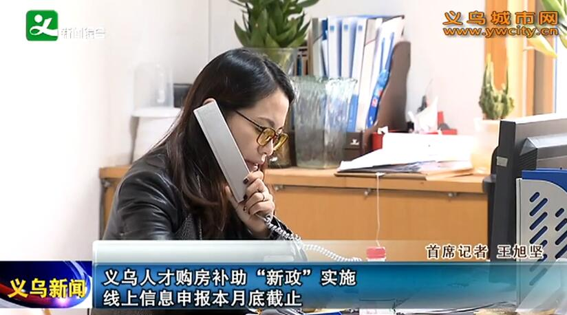 """义乌人才购房补助""""新政""""实施 线上信息申报本月底截止"""