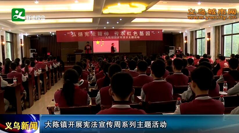 大陈镇开展宪法宣传周系列主题活动