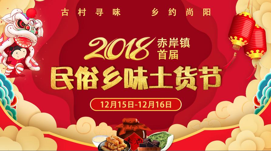 生态土货香饽饽 2018赤岸镇首届民俗乡味土货节就等你啦