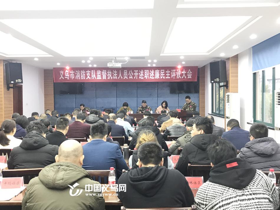 开门纳谏 义乌消防面向社会召开述职述廉民主评议大会