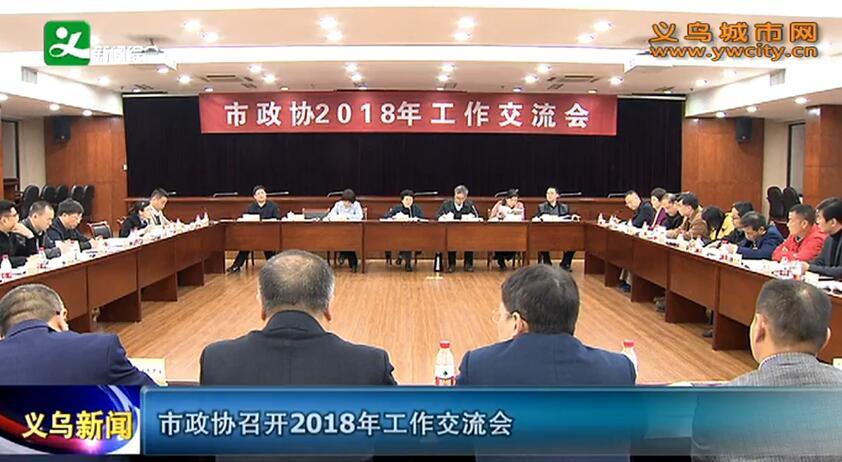 义乌市政协召开2018年工作交流会