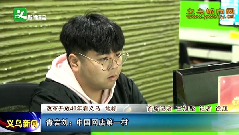 改革开放40年看义乌 青岩刘:中国网店第一村