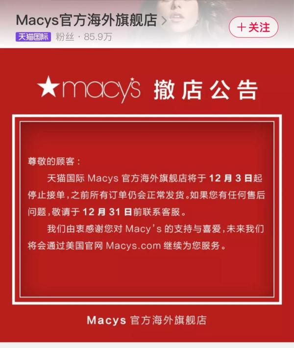水土不服?曾野心勃勃的梅西百货败走中国市场