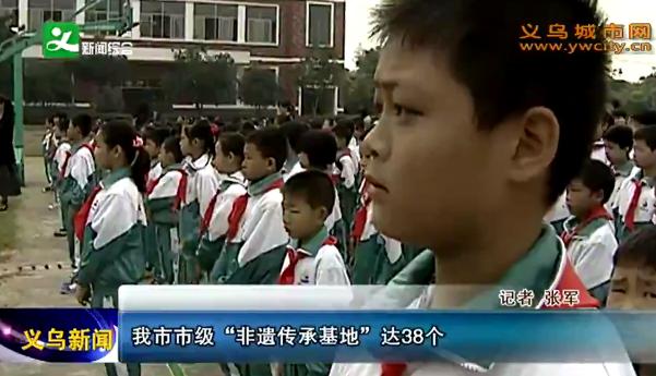 """义乌市市级""""非遗传承基地""""达38个"""
