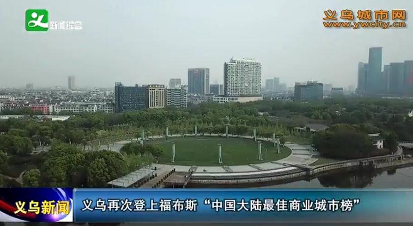 """义乌再次登上福布斯""""中国大陆最佳商业城市榜"""""""