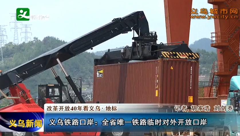 义乌铁路口岸:全省唯一铁路临时对外开放口岸