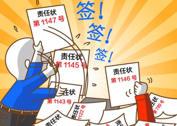 """【给形式主义官僚主义画个像】之九将责任下移,""""履责""""变""""推责"""""""