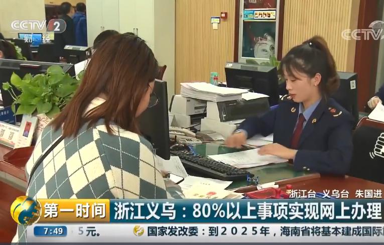 【央视】浙江义乌:80%以上事项实现网上办理