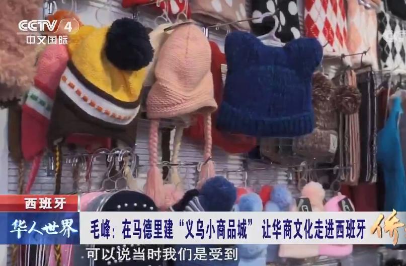 """【央视】毛峰:在马德里建""""义乌小商品城"""" 让华商文化走进西班牙"""