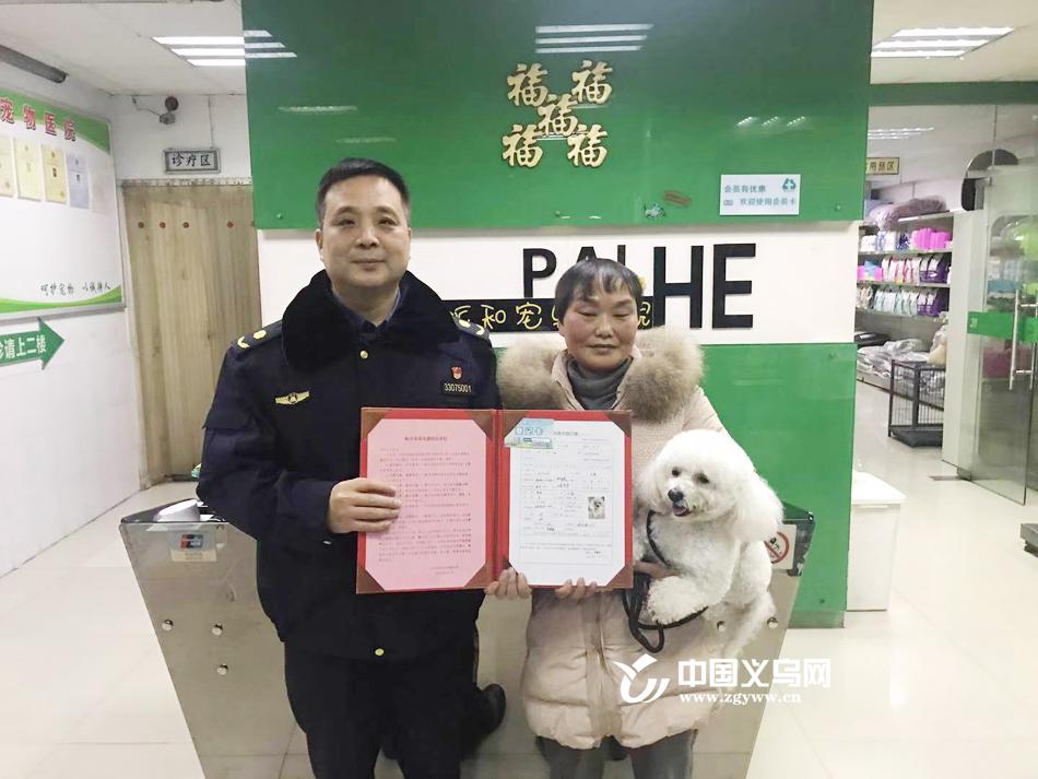 """狗狗也有""""身份证""""啦 义乌颁出首张养犬登记卡"""
