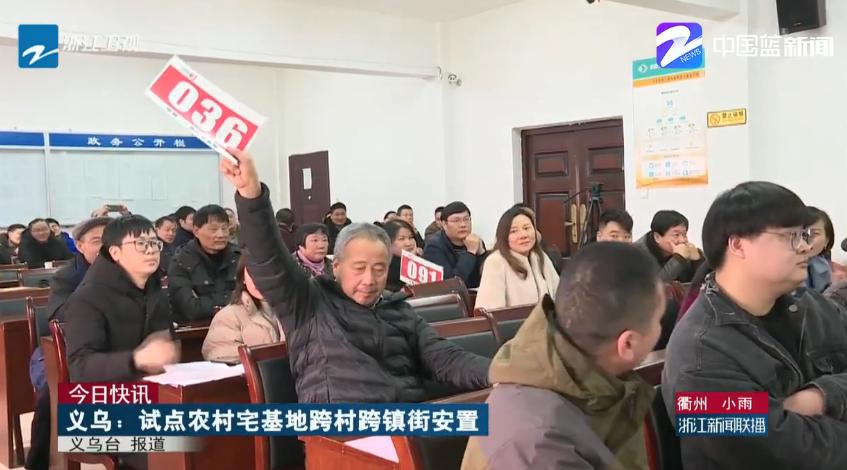 【新蓝网】义乌——试点农村宅基地跨村跨镇街安置