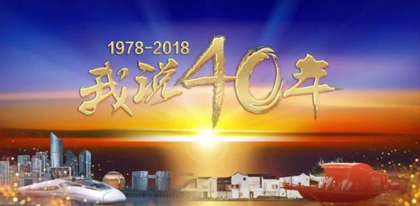 【浙江新闻客户端】我说40年丨义乌市委书记:义乌市场从哪来 到哪去?