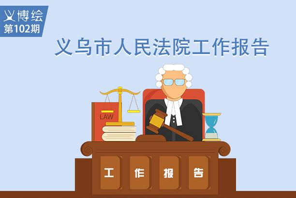 义博绘 | 义乌市人民法院工作报告