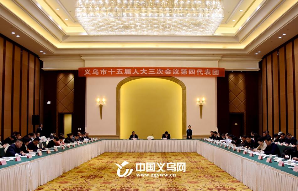 义乌市人大代表分团审议人大常委会、法院、检察院工作报告