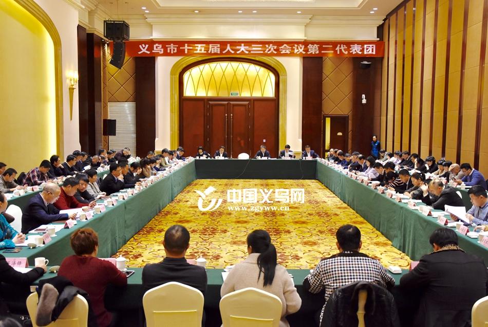 义乌市十五届人大三次会议分代表团活动举行