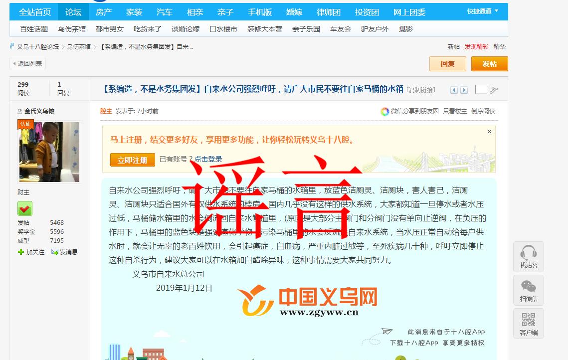 马桶水箱的水会回流供水管道?义乌市水务集团官宣真相!