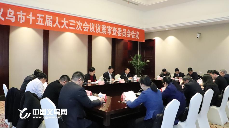 义乌市十五届人大三次会议议案审查委员会开展议案审查