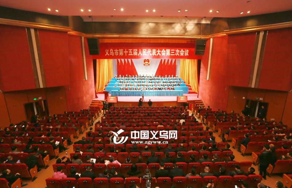 解放思想 奔跑实干 团结奋斗 义乌市十五届人大三次会议胜利闭幕
