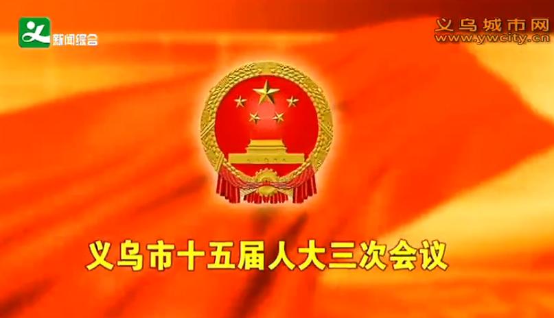 义乌市十五届人大三次会议胜利闭幕