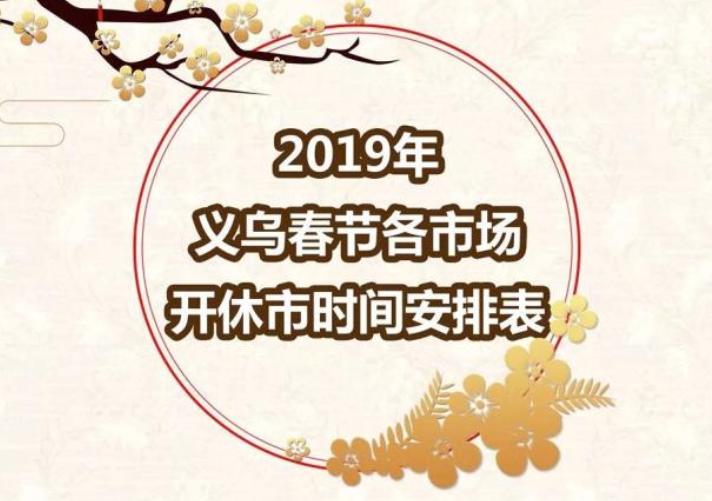 【网络祝年】还没买年货的抓紧啦!2019年春节义乌市场休市开市时间出炉