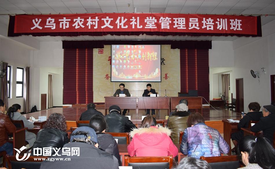义乌办百人培训 助力农村文化礼堂再升级