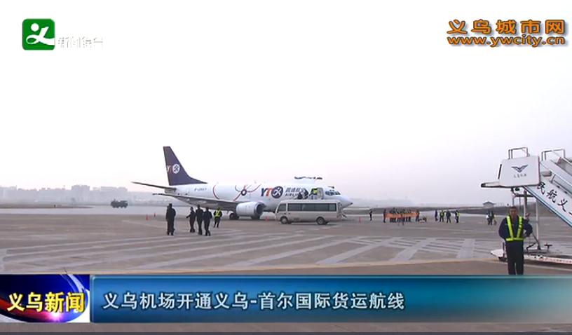 义乌机场开通义乌-首尔国际货运航线