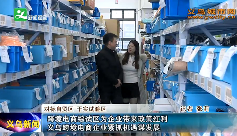 义乌跨境电商企业紧抓机遇谋发展