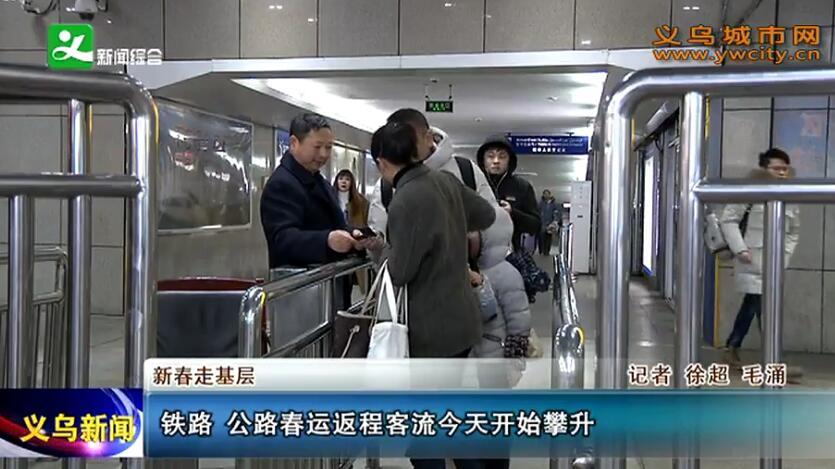 新春走基层 铁路公路春运返程客流开始攀升