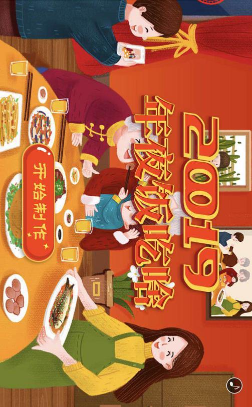 2019年夜饭吃啥?