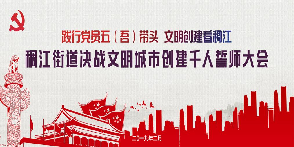 稠江街道决战文明城市创建千人誓师大会