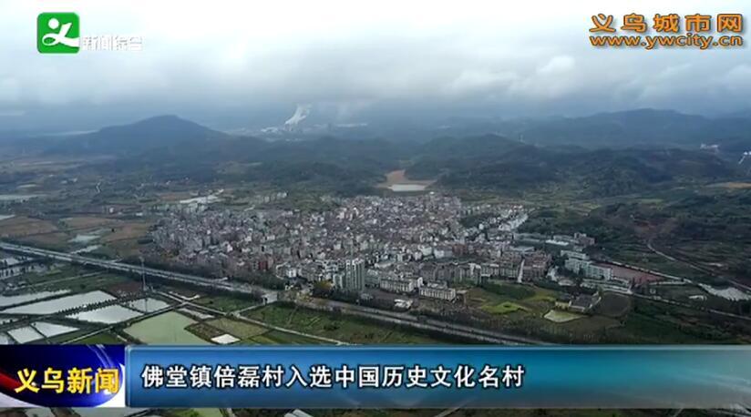 佛堂镇倍磊村入选中国历史文化名村