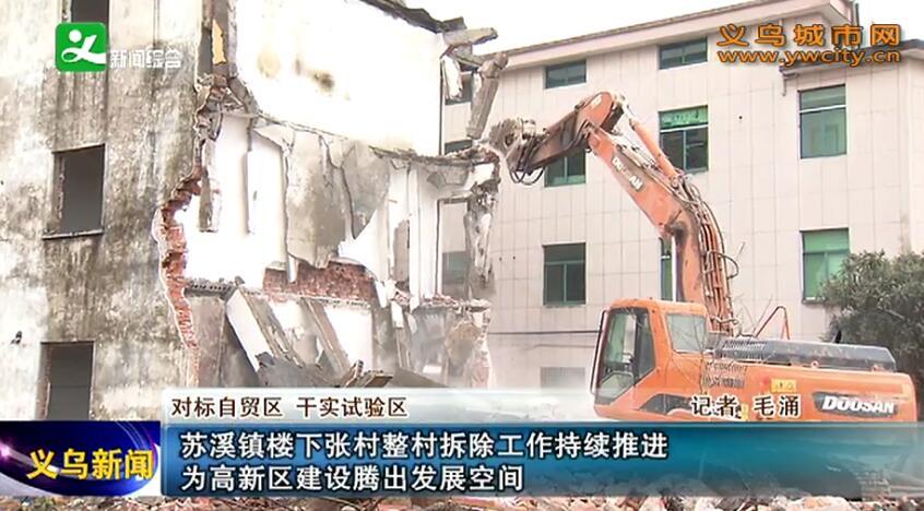 苏溪镇楼下张村整村拆除工作持续推进 为高新区建设腾出发展空间