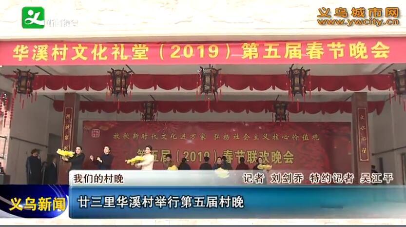 义乌廿三里华溪村举行第五届村晚