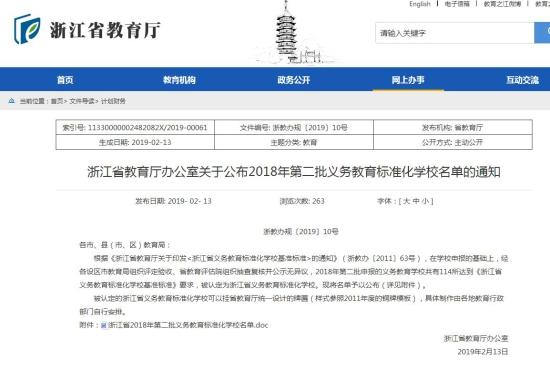 114所!浙江省2018年第二批义务教育标准化学校名单公布