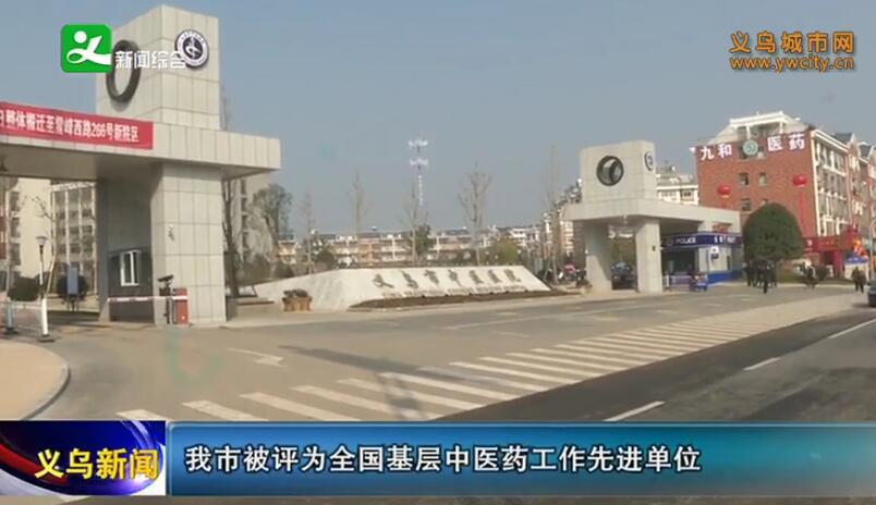 义乌市被评为全国基层中医药工作先进单位