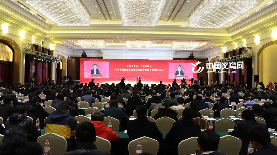 签约总金额达467亿元 义乌举行金融服务实体经济发展暨银企对接签约会