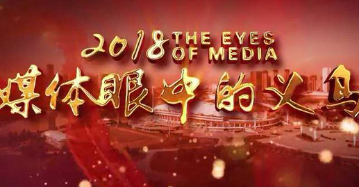 2018媒体眼中的义乌