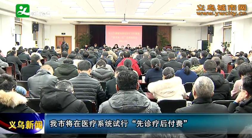 """义乌市将在医疗系统试行""""先诊疗后付费"""""""