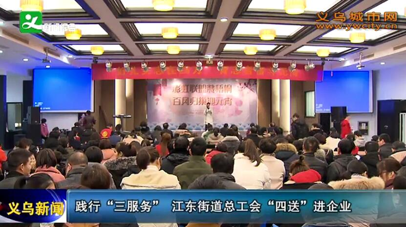 """践行""""三服务"""" 江东街道总工会""""四送""""进企业"""
