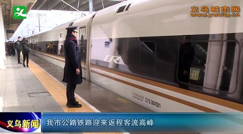义乌市公路铁路迎来返程客流高峰